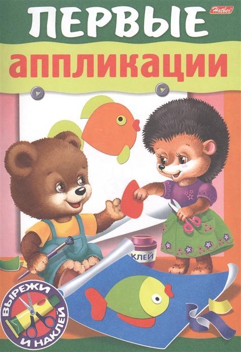 аппликации раскраски и книжки игрушки Oc102 Ru